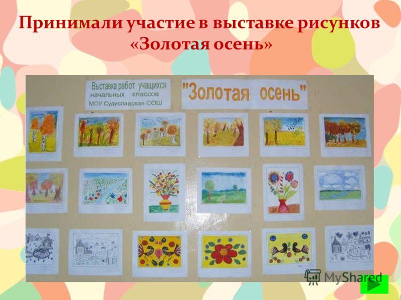 Наш класс принял активное участие и стал победителем в конкурсе рисунков «Мир чисел»