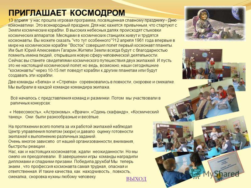 Заведующая музеем Ольга Борисовна рассказала нам о художниках Судиславского района. Мы рассматривали картины …