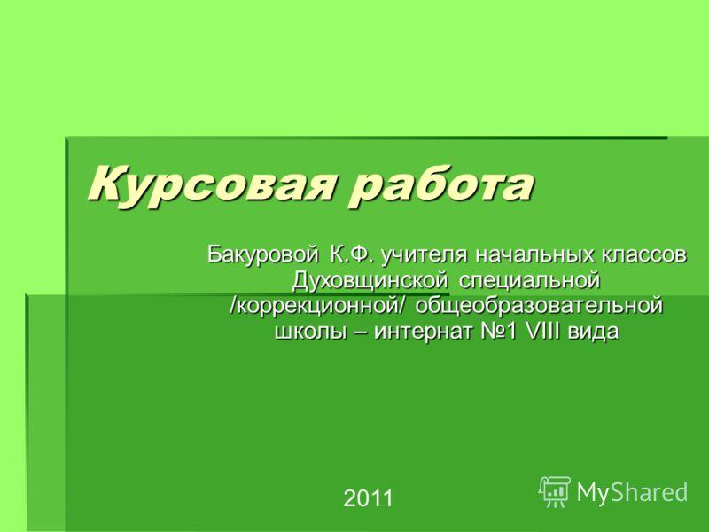 Презентация на тему Курсовая работа Бакуровой К Ф учителя  1 Курсовая работа