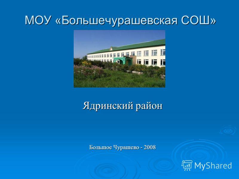 МОУ «Большечурашевская СОШ» Ядринский район Большое Чурашево - 2008