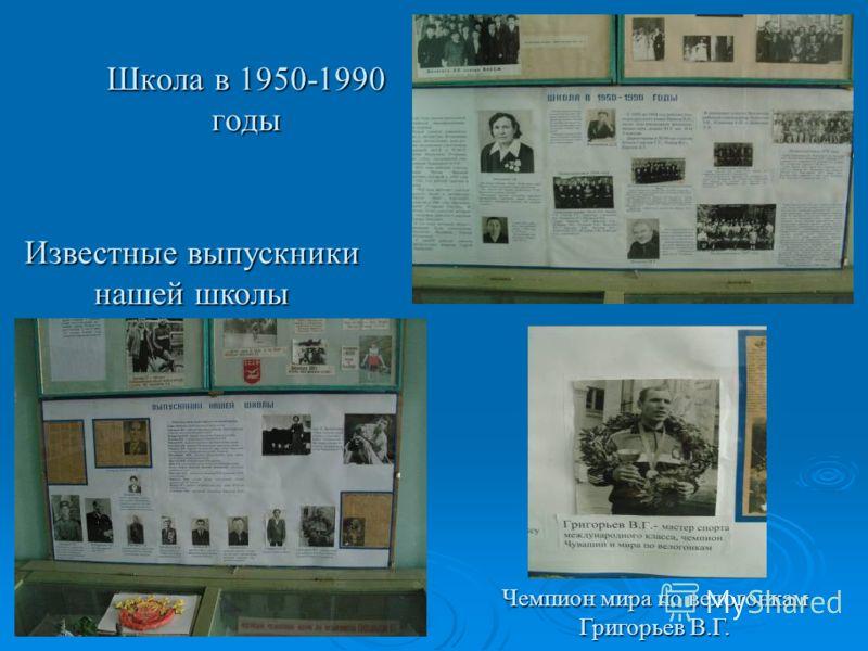 Школа в 1950-1990 годы Известные выпускники нашей школы Чемпион мира по велогонкам Григорьев В.Г.