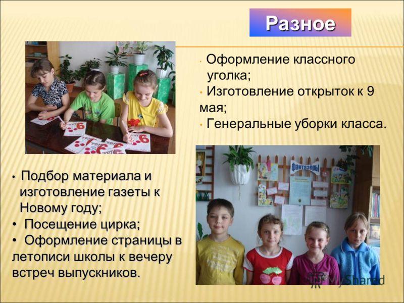 Как хорошо в кругу друзей! День именинника День именинника Зарница - 2009