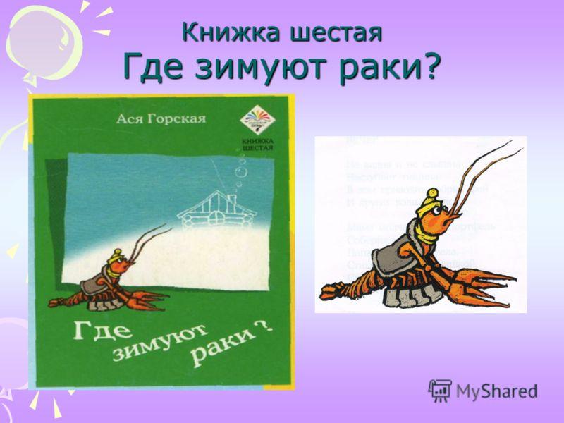 Книжка шестая Где зимуют раки?