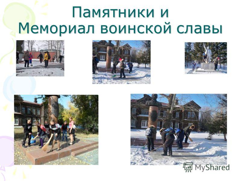 Памятники и Мемориал воинской славы
