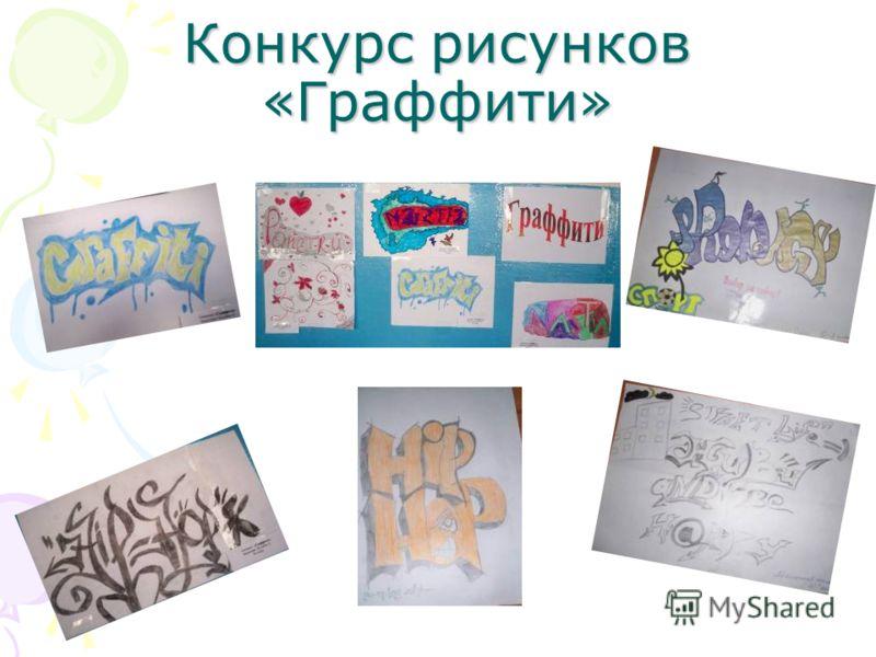 Конкурс рисунков «Граффити»