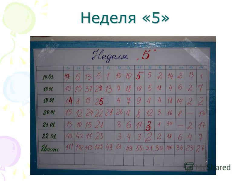 Неделя «5»