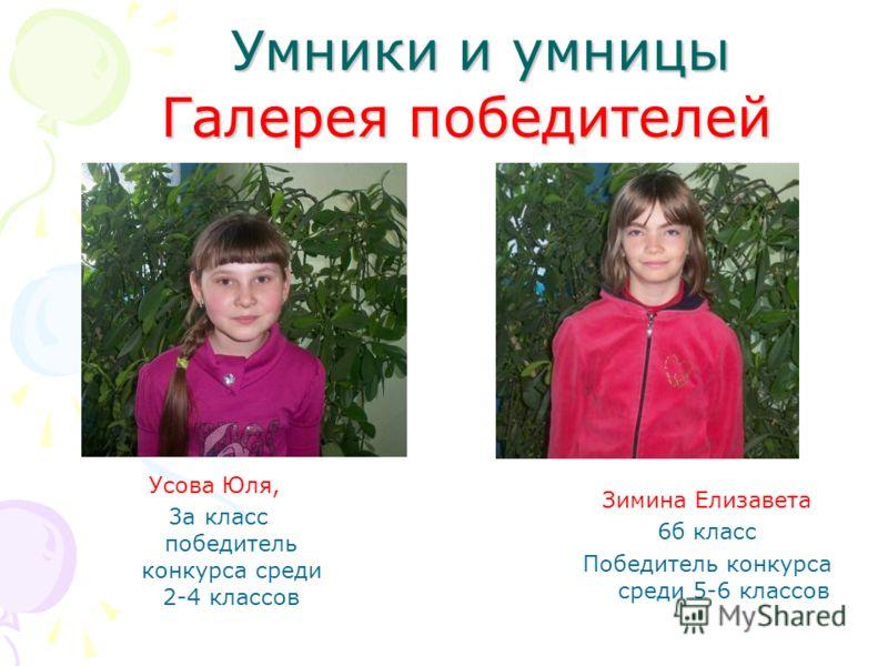 Усова Юля, 3а класс победитель конкурса среди 2-4 классов Галерея победителей Зимина Елизавета 6б класс Победитель конкурса среди 5-6 классов