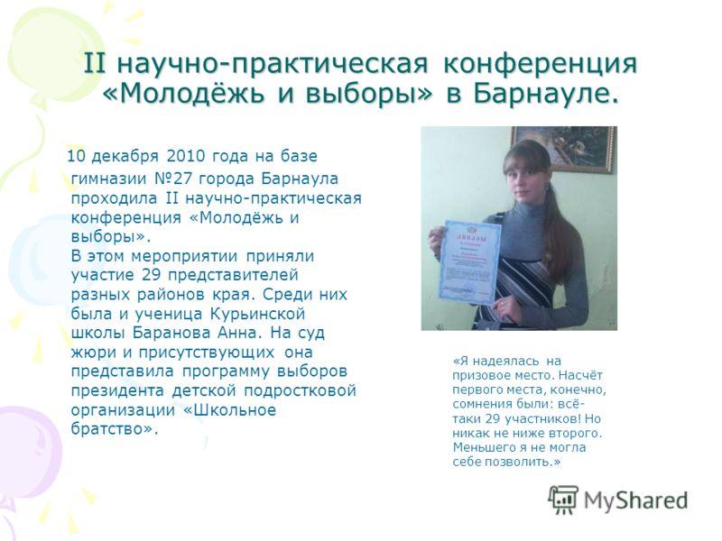 II научно-практическая конференция «Молодёжь и выборы» в Барнауле. 10 декабря 2010 года на базе гимназии 27 города Барнаула проходила II научно-практическая конференция «Молодёжь и выборы». В этом мероприятии приняли участие 29 представителей разных