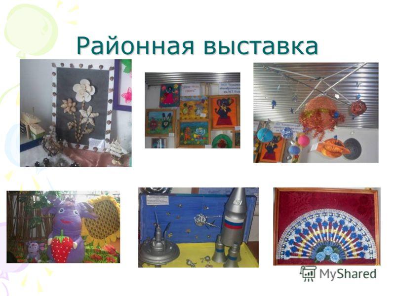 Районная выставка