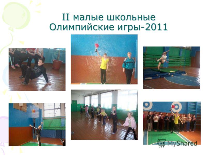 II малые школьные Олимпийские игры-2011