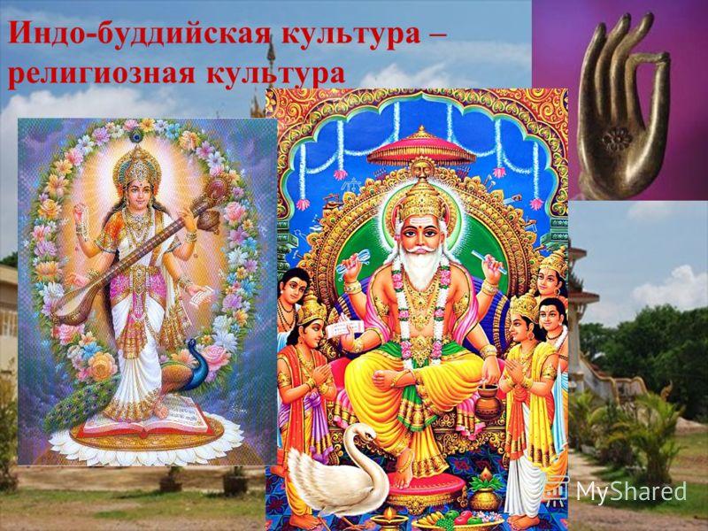 Индо-буддийская культура – религиозная культура 8