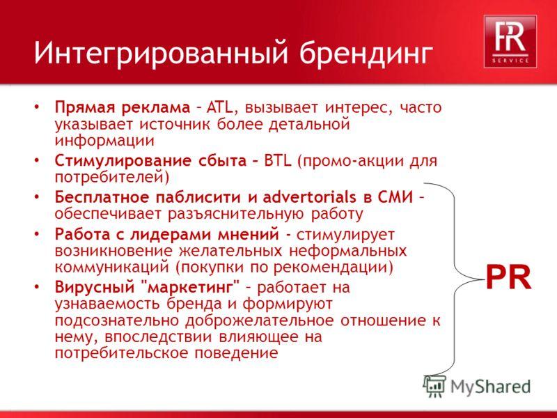 30 Интегрированный брендинг Прямая реклама – ATL, вызывает интерес, часто указывает источник более детальной информации Стимулирование сбыта – BTL (промо-акции для потребителей) Бесплатное паблисити и advertorials в СМИ – обеспечивает разъяснительную