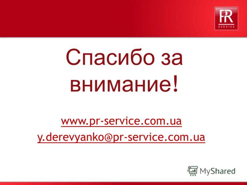 45 Спасибо за внимание ! www.pr-service.com.ua y.derevyanko@pr-service.com.ua