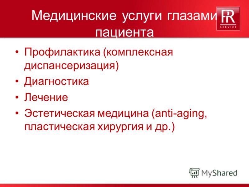 6 Медицинские услуги глазами пациента Профилактика (комплексная диспансеризация) Диагностика Лечение Эстетическая медицина (anti-aging, пластическая хирургия и др.)