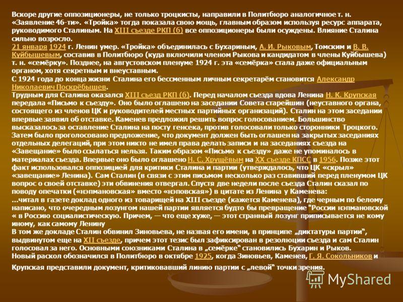Вскоре другие оппозиционеры, не только троцкисты, направили в Политбюро аналогичное т. н. «Заявление 46-ти». «Тройка» тогда показала свою мощь, главным образом используя ресурс аппарата, руководимого Сталиным. На XIII съезде РКП (б) все оппозиционеры