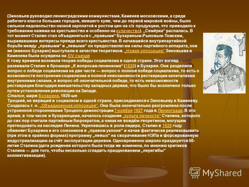 (Зиновьев руководил ленинградскими коммунистами, Каменев московскими, а среди рабочего класса больших городов, жившего хуже, чем до первой мировой войны, было сильное недовольство низкой зарплатой и ростом цен на с/х продукцию, что приводило к требов