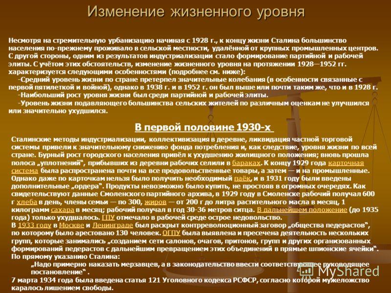 Изменение жизненного уровня Несмотря на стремительную урбанизацию начиная с 1928 г., к концу жизни Сталина большинство населения по-прежнему проживало