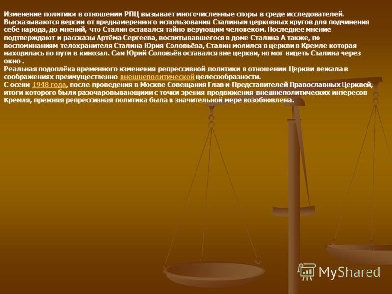 Изменение политики в отношении РПЦ вызывает многочисленные споры в среде исследователей. Высказываются версии от преднамеренного использования Сталины