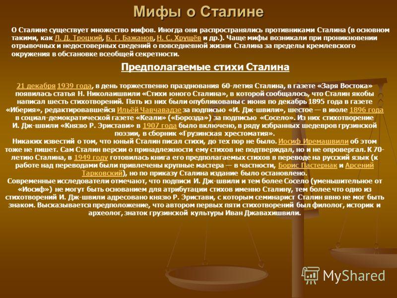 Мифы о Сталине О Сталине существует множество мифов. Иногда они распространялись противниками Сталина (в основном такими, как Л. Д. Троцкий, Б. Г. Баж