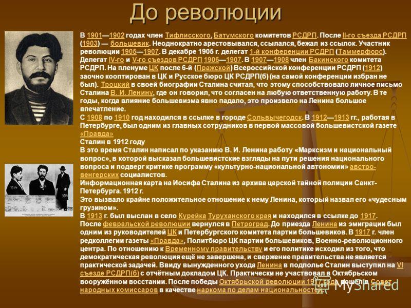 До революции В 19011902 годах член Тифлисского, Батумского комитетов РСДРП. После II-го съезда РСДРП (1903) большевик. Неоднократно арестовывался, ссы