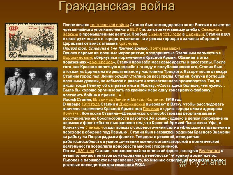 Гражданская война После начала гражданской войны Сталин был командирован на юг России в качестве чрезвычайного уполномоченного ВЦИК по заготовке и выв