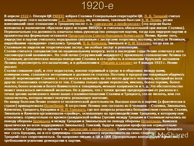 1920-е В апреле 1922 г. Пленум ЦК РКП(б) избрал Сталина Генеральным секретарём ЦК. Л. Д. Троцкий считал инициатором этого назначения Г. Е. Зиновьева,