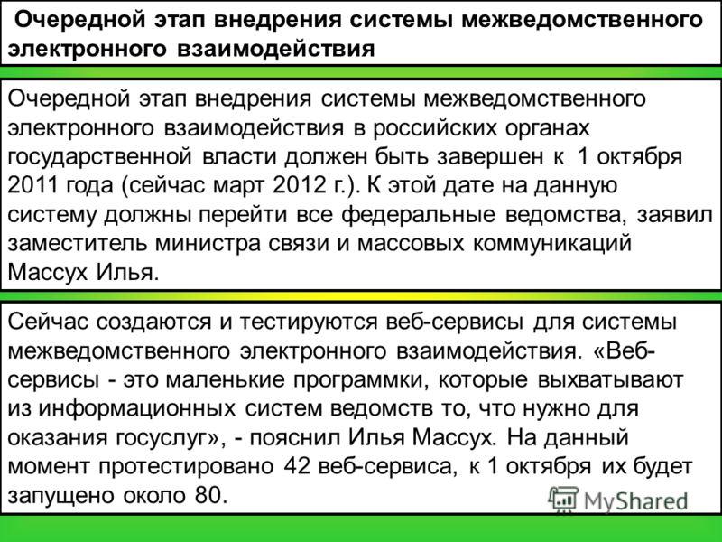 Очередной этап внедрения системы межведомственного электронного взаимодействия Очередной этап внедрения системы межведомственного электронного взаимодействия в российских органах государственной власти должен быть завершен к 1 октября 2011 года (сейч