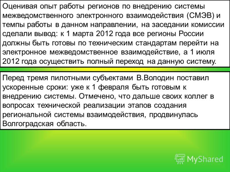 Оценивая опыт работы регионов по внедрению системы межведомственного электронного взаимодействия (СМЭВ) и темпы работы в данном направлении, на заседании комиссии сделали вывод: к 1 марта 2012 года все регионы России должны быть готовы по техническим