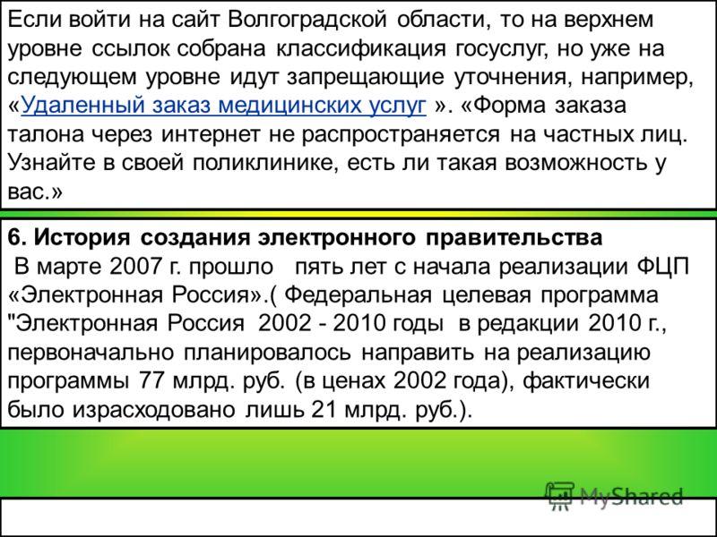 Если войти на сайт Волгоградской области, то на верхнем уровне ссылок собрана классификация госуслуг, но уже на следующем уровне идут запрещающие уточнения, например, «Удаленный заказ медицинских услуг ». «Форма заказа талона через интернет не распро