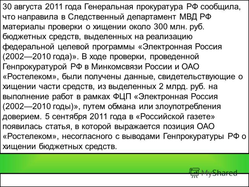 30 августа 2011 года Генеральная прокуратура РФ сообщила, что направила в Следственный департамент МВД РФ материалы проверки о хищении около 300 млн. руб. бюджетных средств, выделенных на реализацию федеральной целевой программы «Электронная Россия (