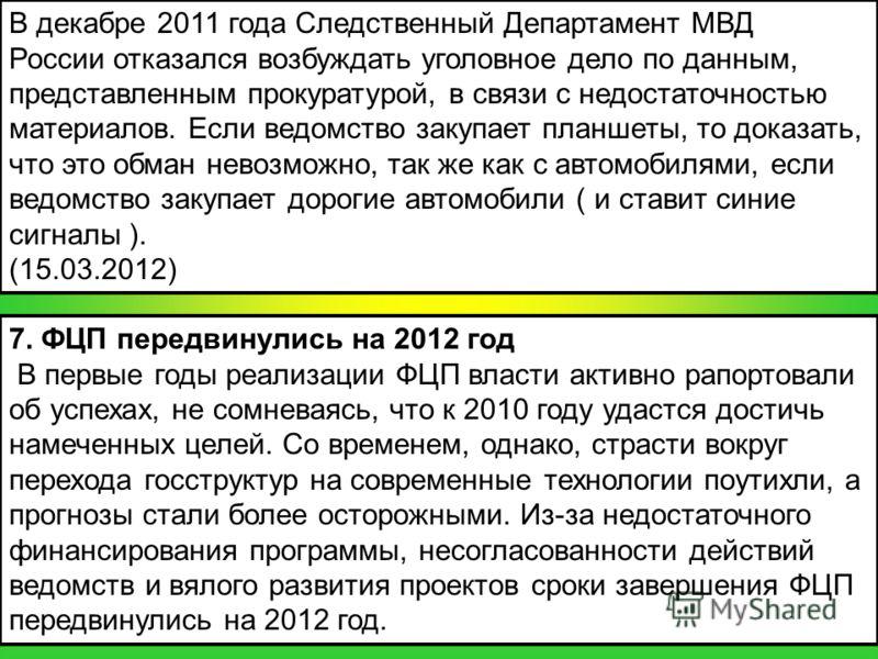 В декабре 2011 года Следственный Департамент МВД России отказался возбуждать уголовное дело по данным, представленным прокуратурой, в связи с недостаточностью материалов. Если ведомство закупает планшеты, то доказать, что это обман невозможно, так же