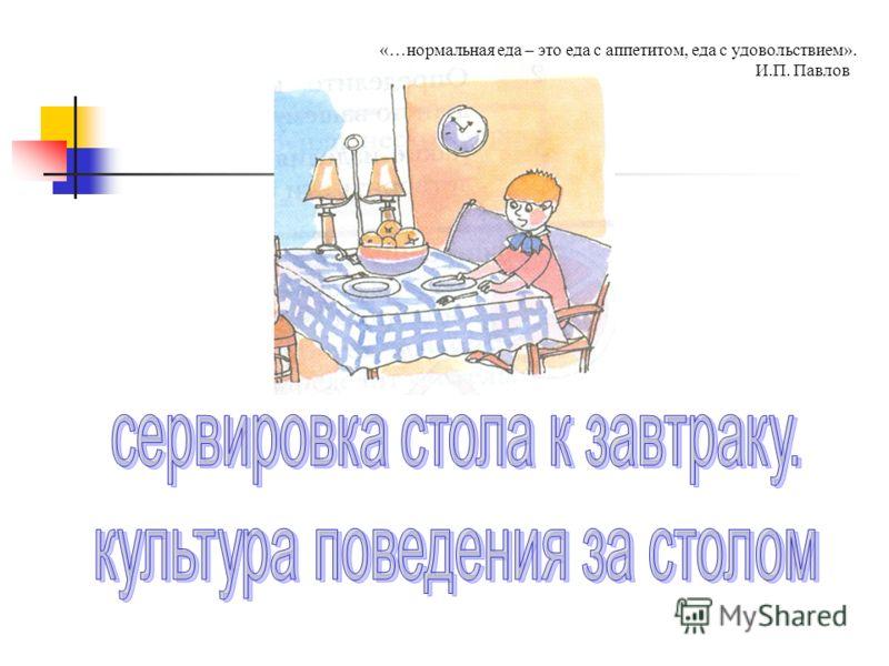 «…нормальная еда – это еда с аппетитом, еда с удовольствием». И.П. Павлов