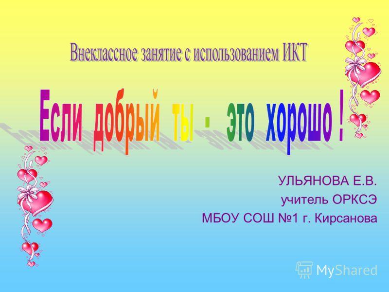 УЛЬЯНОВА Е.В. учитель ОРКСЭ МБОУ СОШ 1 г. Кирсанова