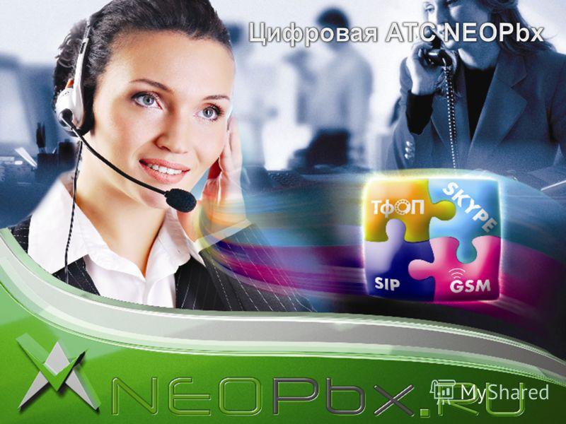 ООО «ВИД» 2009 г. www.neopbx.ru