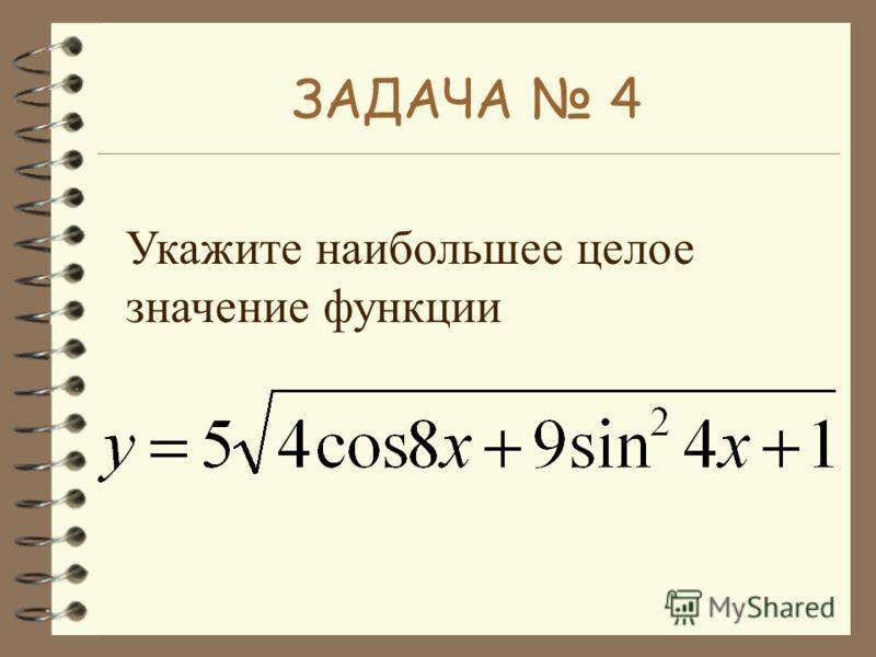 ЗАДАЧА 3 Решить уравнение 4cos x ctg x + 4 ctg x + sin x = 0