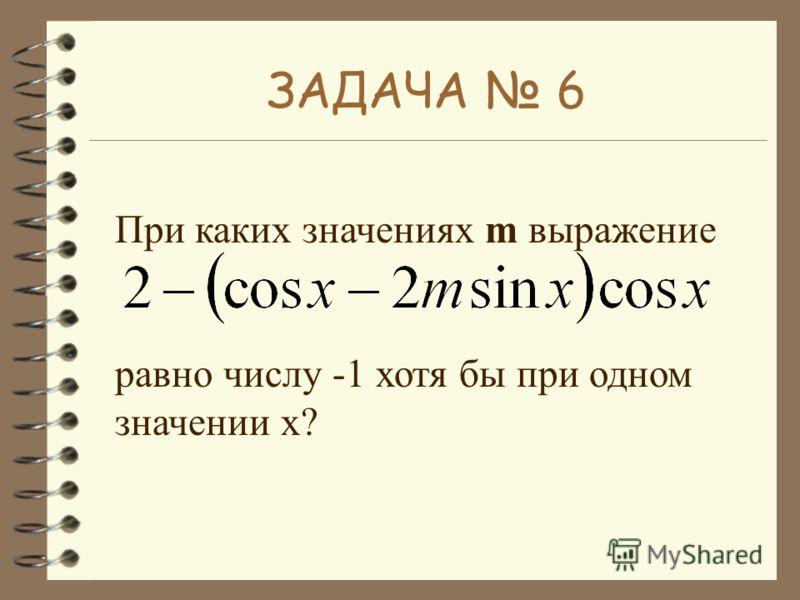 ЗАДАЧА 5 Решите уравнение