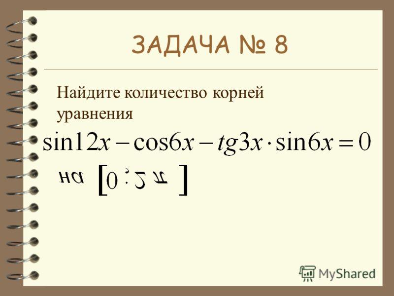 ЗАДАЧА 7 Решить уравнение