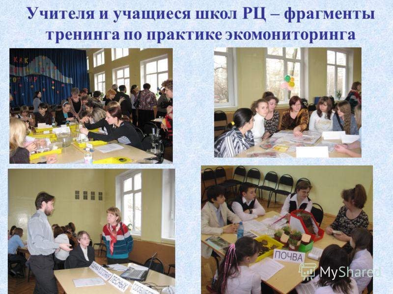 Учителя и учащиеся школ РЦ – фрагменты тренинга по практике экомониторинга