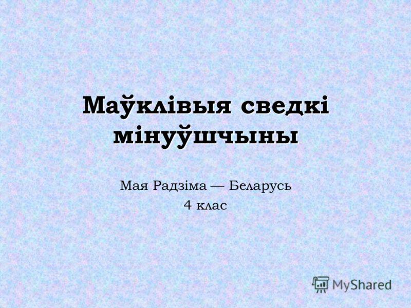 Маўклівыя сведкі мінуўшчыны Мая Радзіма Беларусь 4 клас