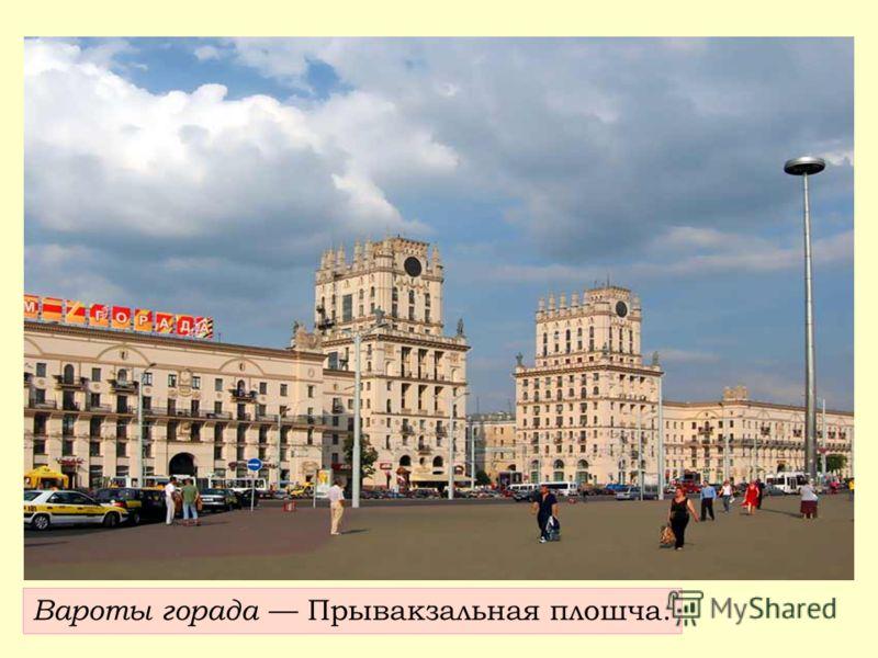 Вароты горада Прывакзальная плошча.