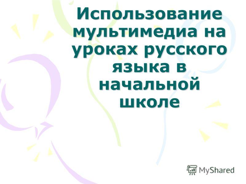 Использование мультимедиа на уроках русского языка в начальной школе