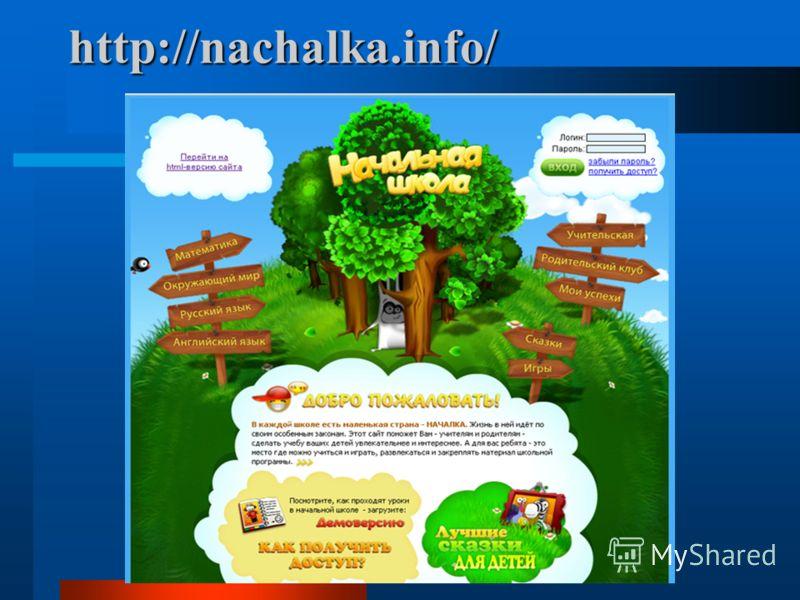 http://nachalka.info/
