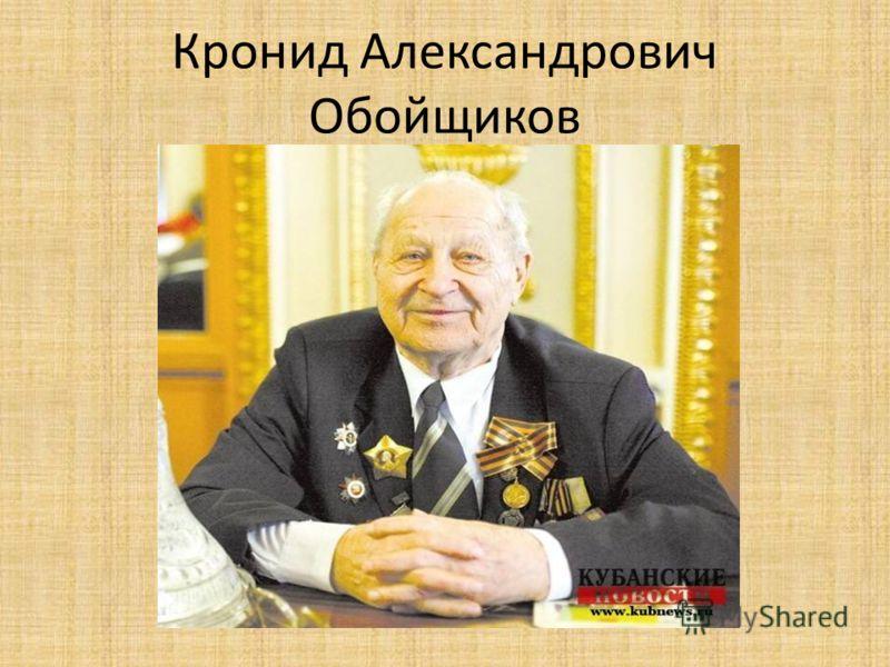 Кронид Александрович Обойщиков