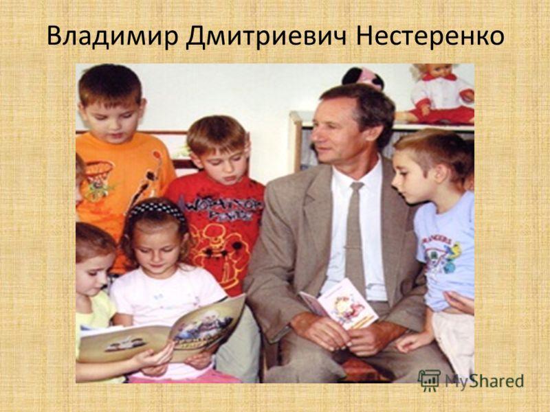 Владимир Дмитриевич Нестеренко