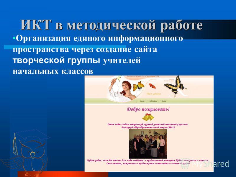 ИКТ в методической работе Организация единого информационного пространства через создание сайта творческой группы учителей начальных классов