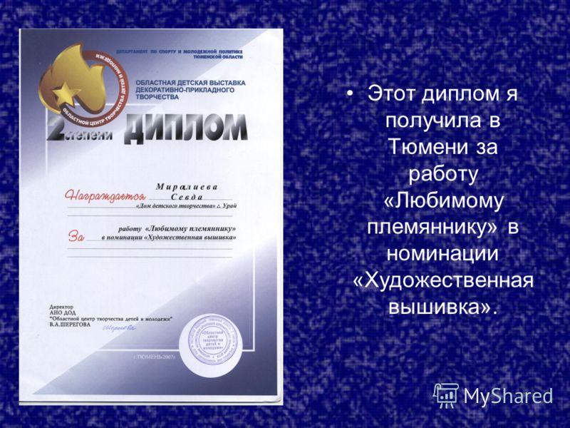 Этот диплом я получила в Тюмени за работу «Любимому племяннику» в номинации «Художественная вышивка».