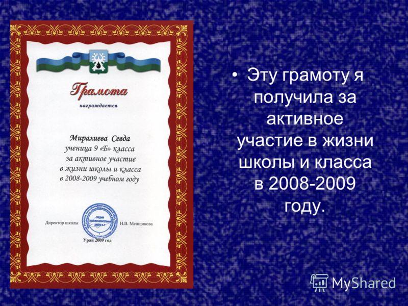 Эту грамоту я получила за активное участие в жизни школы и класса в 2008-2009 году.