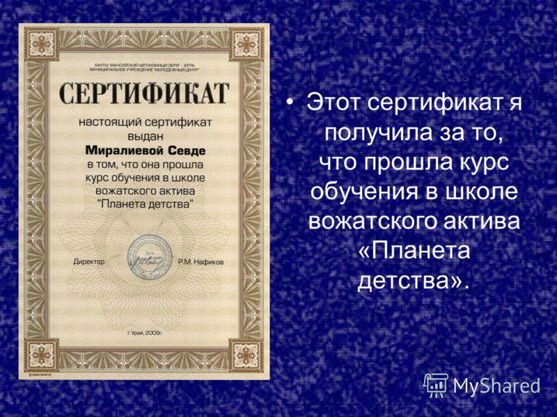 Этот сертификат я получила за то, что прошла курс обучения в школе вожатского актива «Планета детства».