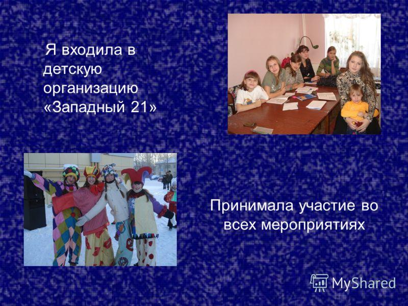 Принимала участие во всех мероприятиях Я входила в детскую организацию «Западный 21»