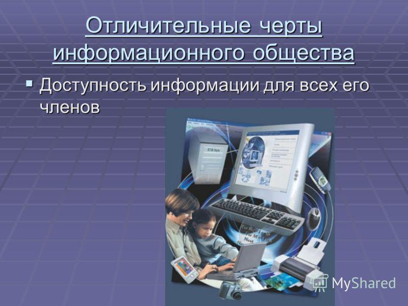 Отличительные черты информационного общества Доступность информации для всех его членов Доступность информации для всех его членов